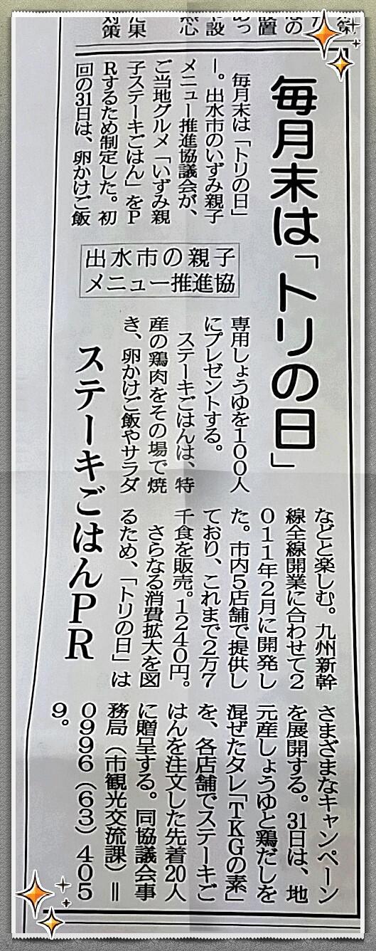 南日本新聞に掲載されました。