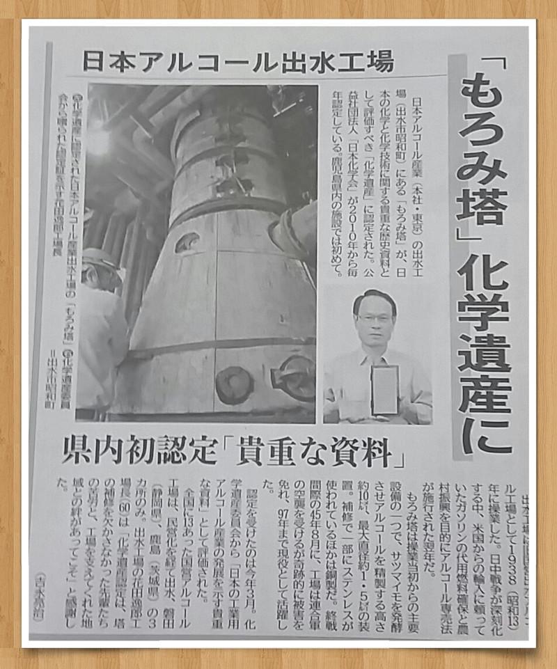 日本アルコール工場 科学遺産