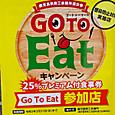 gotoeat[E:#x1F646]