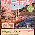 今週日曜日JR九州ウォーキング